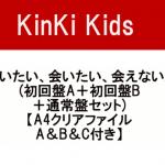 KinKi Kids ニューシングル「会いたい、会いたい、会えない。」12/19発売決定!予約受付開始