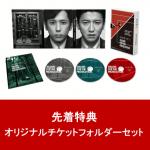 木村拓哉&二宮和也 共演映画「検察側の罪人」BD&DVD予約受付開始