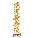 「滝沢歌舞伎 ZERO」新橋演舞場 グッズ画像まとめ