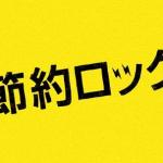 KAT-TUN 上田竜也 ドラマ「節約ロック」主演決定!ジャニーズWEST 重岡大毅も出演