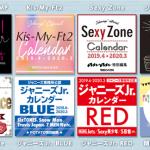 ジャニーズ公式カレンダー「2019.4 → 2020.3」予約受付開始!