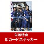 山下智久主演「劇場版 コード・ブルー」Blu-ray&DVD予約受付開始