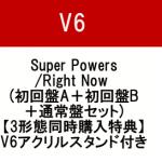 V6ニューシングル「Super Powers/Right Now」1/16発売決定!予約受付開始