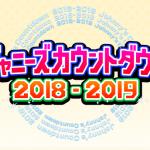 「ジャニーズカウントダウン2018-2019」にタッキー&翼出演決定!チケット申込受付開始