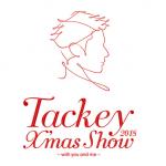 滝沢秀明 クリスマスショー「Tackey X'mas Show 2018~ with you and me ~」12/5 京王プラザホテル八王子 初日 レポまとめ