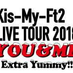 キスマイ「Kis-My-Ft2 LIVE TOUR 2018 YOU&ME Extra Yummy!!」グッズ画像まとめ