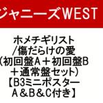 ジャニーズWEST ニューシングル「ホメチギリスト/傷だらけの愛」1/30 発売決定!予約開始