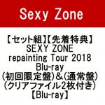 「SEXY ZONE repainting Tour 2018」Blu-ray & DVD 1/9発売決定!予約受付開始