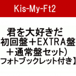Kis-My-Ft2ニューシングル「君を大好きだ」2/6 発売決定!予約受付開始