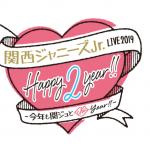 関西ジャニーズJr. あけおめコン「Happy 2 year!! ~今年も関ジュとChu Year!!~」1/3 大阪城ホール 初日 グッズ列・アリーナ構成・セトリ・公演レポまとめ