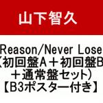 山下智久 ニューシングル「Reason/Never Lose」2/13発売決定!予約受付開始