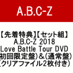 「A.B.C-Z 2018 Love Battle Tour」Blu-ray&DVD 1/30 発売決定!予約受付開始