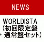 NEWS ニューアルバム「WORLDISTA」2/20 発売決定!予約受付開始