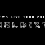 NEWS「WORLDISTA」4/20 サンドーム福井 初日 グッズ列・アリーナ構成・セトリ・公演レポまとめ