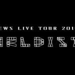 NEWS「WORLDISTA」5/26 長野エムウェーブ 1部2部 オーラス グッズ列・アリーナ構成・セトリ・公演レポまとめ