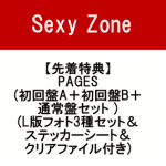 Sexy Zone ニューアルバム「PAGES」3/13 発売決定!予約受付開始