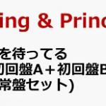 King & Prince ニューシングル「君を待ってる」3/20 発売決定!予約受付開始