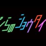 A.B.C-Z 主演ドラマ「ぼくらのショウタイム」全国13劇場での上映&プレミアム試写会決定!