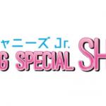 関西ジャニーズJr. 春松竹「SPRING SPECIAL SHOW 2019」グッズ画像まとめ