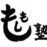 村上信五 主催「もしも塾」4/5 東京グローブ座 初日 公演レポまとめ