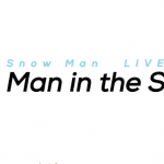 Snow Man「雪 Man in the Show」まとめ