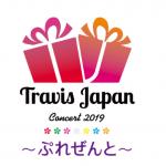 Travis Japan「ぷれぜんと」3/26 横浜アリーナ 1部2部 グッズ列・センター構成・セトリ・公演レポまとめ