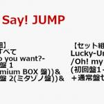 Hey!Say!JUMP ニューシングル「Lucky-Unlucky/Oh! my darling」& 初DVD シングル「愛だけがすべて」2週連続リリース決定!予約受付開始