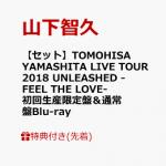山下智久「TOMOHISA YAMASHITA LIVE TOUR 2018 UNLEASHED -FEEL THE LOVE-」BD&DVD予約受付開始