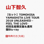 山下智久「TOMOHISA YAMASHITA LIVE TOUR 2018 UNLEASHED -FEEL THE LOVE-」BD&DVD予約受付開始