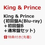King&Prince 1stアルバム「King&Prince」6/19発売決定!予約受付開始