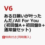 V6ニューシングル「ある日願いが叶ったんだ/All For You」6/5発売決定!予約受付開始