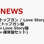 NEWS ニューシングル「トップガン/Love Story」6/12 発売決定!予約受付開始