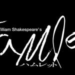 菊池風磨 主演 舞台「HAMLET-ハムレット-」 9/9 東京グローブ座 初日 グッズ・当日券情報・公演レポまとめ