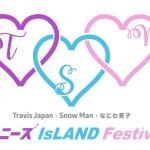 「ジャニーズ IsLAND Festival」5/25 さいたまスーパーアリーナ 初日 1部2部 グッズ列・アリーナ構成・セトリ・公演レポまとめ