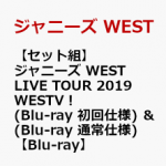 「ジャニーズWEST LIVE TOUR 2019 WESTV!」DVD&Blu-ray 7/10発売決定!予約受付開始