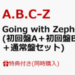 A.B.C-Z ニューアルバム「Going with Zephyr」8/7 発売決定!予約受付開始