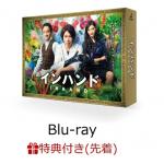 山下智久 主演ドラマ「インハンド」Blu-ray&DVD 発売決定!予約受付開始