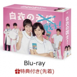 ジャニーズWEST 小瀧望 出演「白衣の戦士!」Blu-ray&DVD 発売決定!予約受付開始