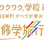 「嵐のワクワク学校2019 ~時空をJUMP!すべてが愛おしくなる修学旅行~」グッズ画像まとめ