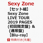 「Sexy Zone LIVE TOUR 2019 PAGES」DVD & BD 8/28発売決定!予約受付開始