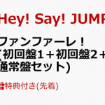 Hey!Say!JUMP ニューシングル「ファンファーレ!」8/21 発売決定!予約受付開始