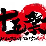 関ジャニ∞「十五祭」9/3 東京ドーム オーラス グッズ列・アリーナ構成・セトリ・公演レポまとめ
