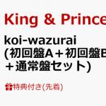 King&Prince ニューシングル「koi-wazurai」8/28 発売決定!予約受付開始