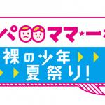 HiHi Jets・7 MEN 侍「サマステ2019 パパママ一番 裸の少年 夏祭り!」8/3 TDC 初日 グッズ列・アリーナ構成・セトリ・公演レポまとめ