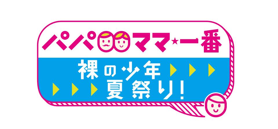サマステ 2019 グッズ 美 少年 サマステ2019 グッズ画像!