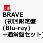 嵐 ニューシングル 「BRAVE」9/11 発売決定!初回盤Blu-ray初仕様も