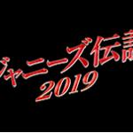 A.B.C-Z 主演舞台「ABC座 ジャニーズ伝説2019」上演決定!堂本剛が楽曲提供!FCチケット・プレイガイド・カード枠情報