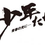 なにわ男子 夏松竹「少年たち 青春の光に…」8/2 初日 公演レポまとめ