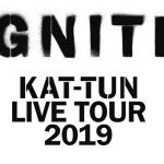 KAT-TUN「IGNITE」9/28 札幌 真駒内セキスイハイムアイスアリーナ 初日 グッズ列・アリーナ構成・セトリ・公演レポまとめ