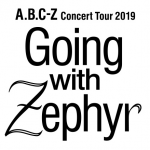 「A.B.C-Z Concert Tour 2019 Going with Zephyr」グッズ画像まとめ
